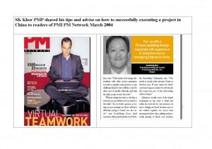 PMNetwork_March2004